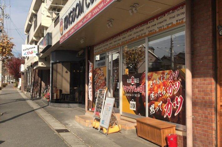 松本市 カレー 定食 キングダムカレー