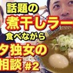 話題の「麺匠 胡桃(くるみ)」煮干しラーメン食べながら ~ラヲタ独女の恋愛相談 #2~