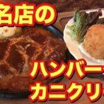 ボリューム満点!有名洋食屋さんのハンバーグ&カニクリームコロッケがヤバうま!