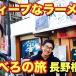 超ディープなラーメン屋さんの刀削麺がスゴイ!【中年オヤジズ】でんべろの旅・長野市編(その3)