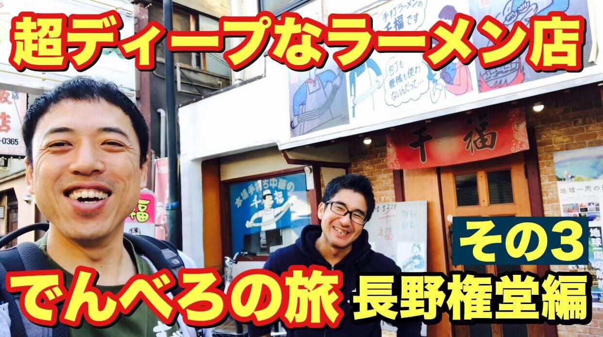 長野市に電車でぶらぶら、でんべろの旅