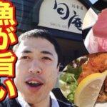 氷見直送!きときとの魚がうまい店「旬庵(松本市島立)」