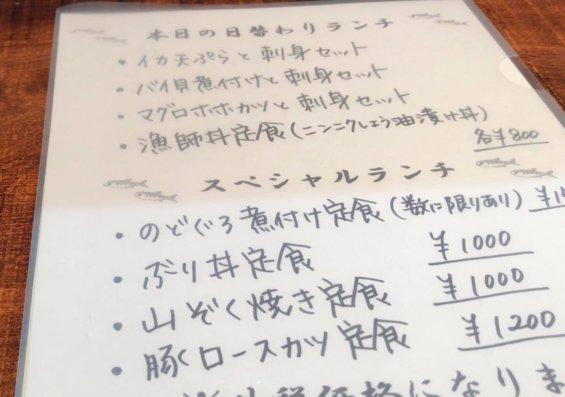 松本市 定食 食事 刺身 旬庵 メニュー