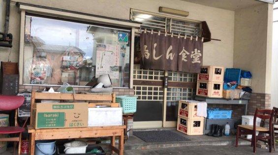 松本市 食堂 とりしん