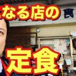 気になる食堂!「とりしん食堂(松本市里山辺)」の雰囲気が懐かしすぎる。