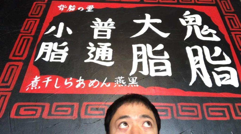 松本市 煮干しらぁめん 燕黒(つばくろ)の背脂