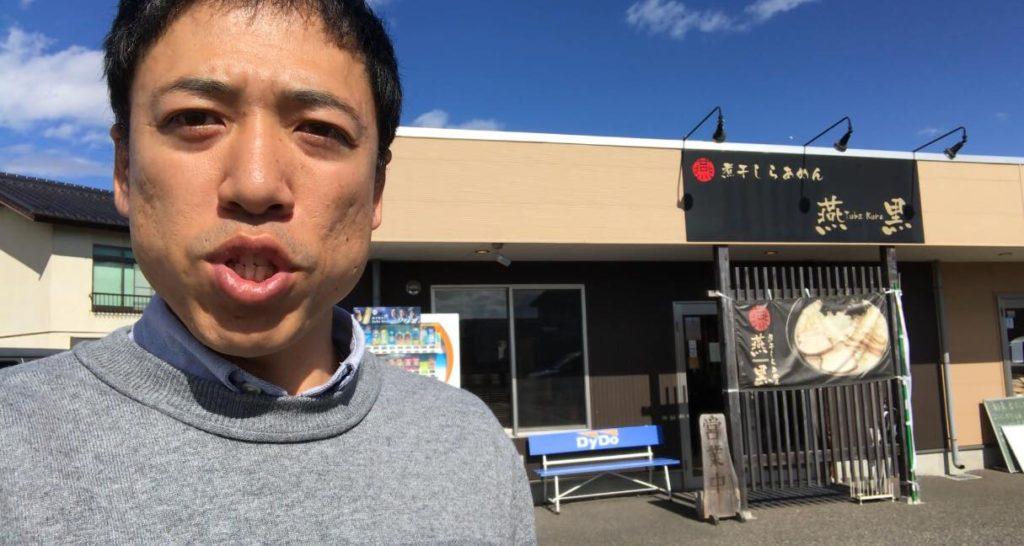 松本市 煮干しらぁめん 燕黒(つばくろ)