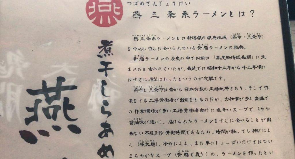 松本市 煮干しらぁめん 燕黒(つばくろ)の燕三条系とは