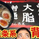 松本市梓川のラーメン屋さん 煮干しらあめん燕黒