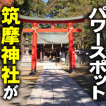 松本市の超強力パワースポット「筑摩神社」の御利益がスゴイ…!