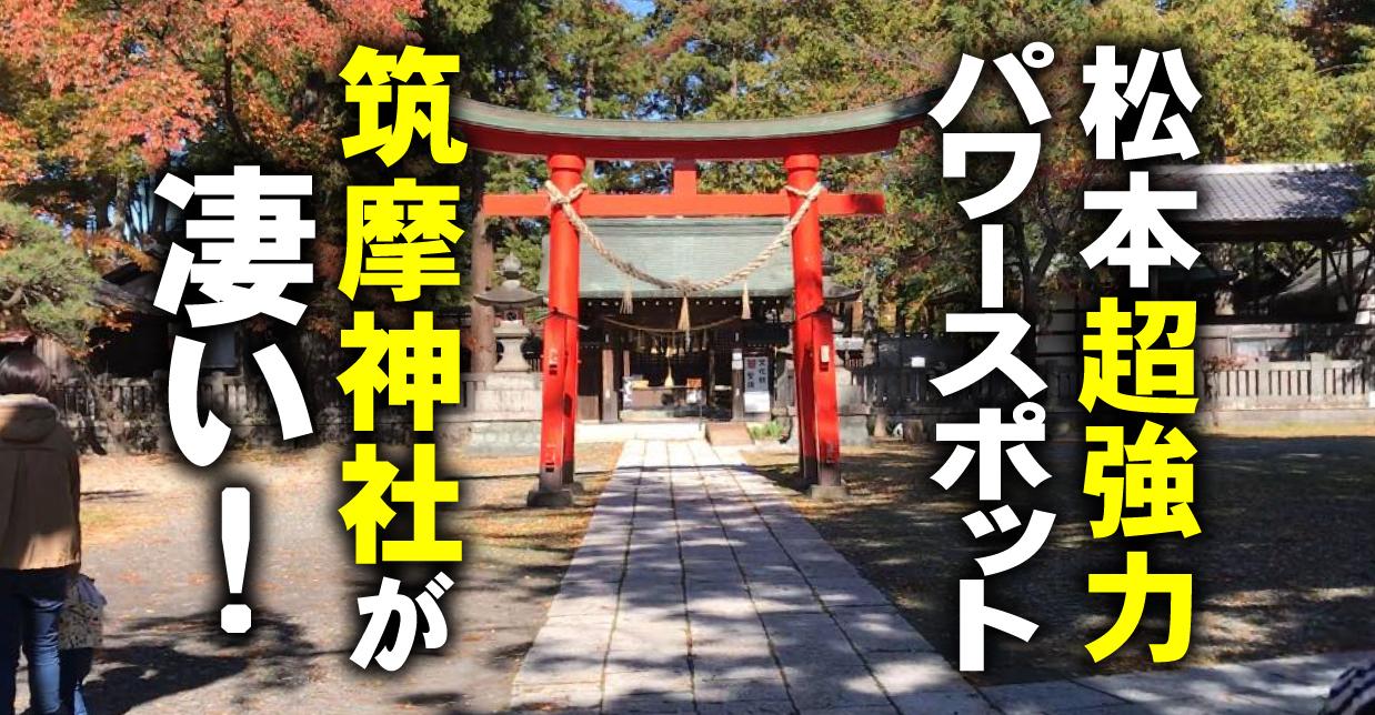 松本市のパワースポット筑摩神社