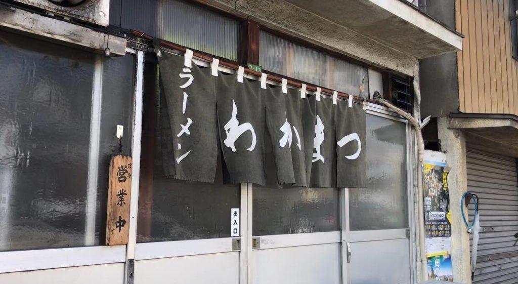 松本市 ラーメン 食堂 わかまつの外観