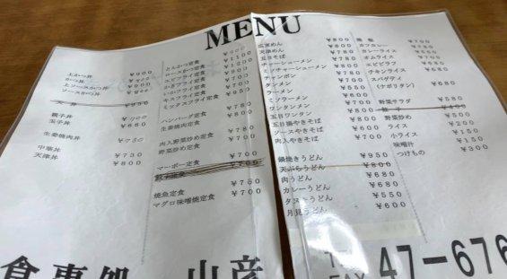 松本市 食堂 山彦