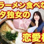 豚骨ラーメン専門店「とんこつ家 然」で、ラヲタ独女の恋愛相談