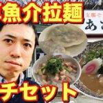 ランチセットがお得!「麺肴ひづき あさのや」で濃厚魚介ラーメン