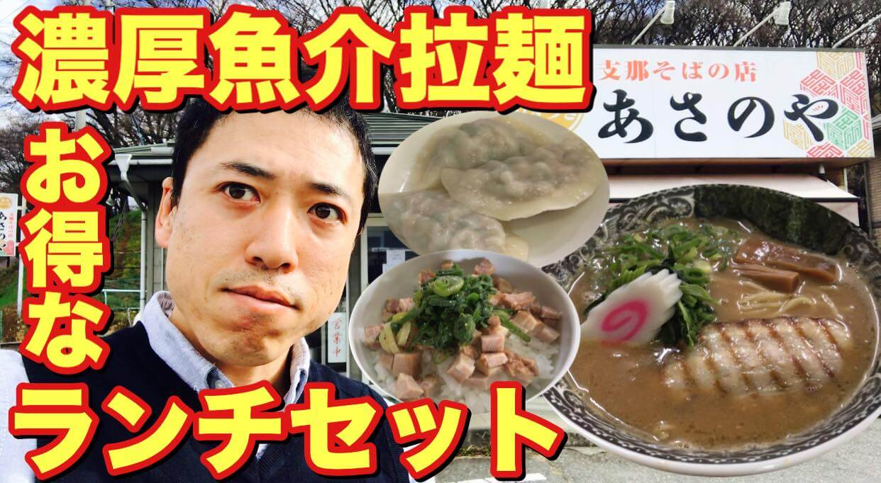 濃厚魚介拉麺を食べる