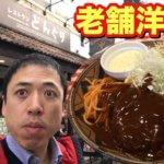 「レストラン どんぐり(松本市中央)」松本の老舗洋食屋さんでハンバーグとカキフライセットを!