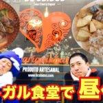 ポルトガル食堂で昼べろ。あんころもちと行く!松本伊勢町ぶらり~「フジクラシコ」の絶品ランチ