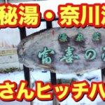 秘湯・奈川温泉「富喜の湯」へ。【おっさん初めてのヒッチハイク】奈川編(その3)