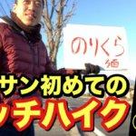 中年のおっさんが初めてヒッチハイクしてみた(1)松本市奈川へ「とうじそば」を食べに行く!