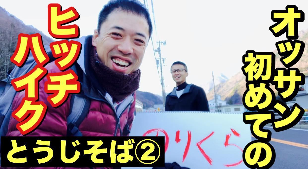 ヒッチハイクで奈川へ