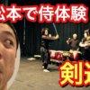 剣遊 スタジオ 響座