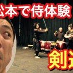 松本城近くの剣劇体験スタジオ。侍アクティビティ剣遊~響座(ひびきざ)