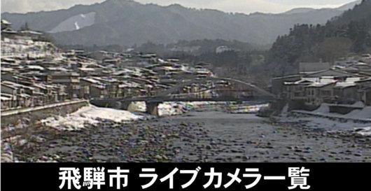 飛騨市ライブカメラ