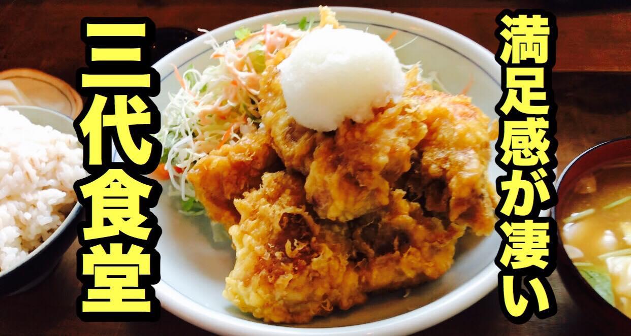 松本市の三代食堂