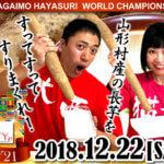 「長芋早すり世界選手権 in iCITY21」が開催されます!!