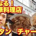 料理も人も温かい!中華料理店「天国(松本市大手)」