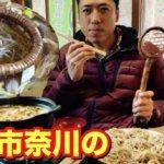 「とうじそば」を食べる!松本市奈川「福伝」
