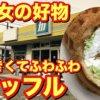 松本市のおいしいワッフル