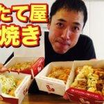 長野県発のたこ焼きチェーン「焼きたて屋」のたこ焼き4種食べ比べ
