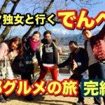 ラヲタ独女と行くでんべろ!伊那グルメツアー(完結編)最後は春日公園でアレで一杯!