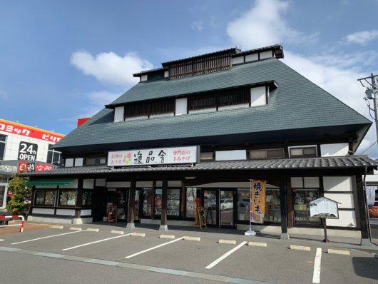 松本の お土産 逸品舎