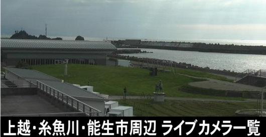 上越・能生・糸魚川ライブカメラ