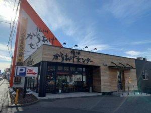 からあげセンター 平田店