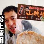 松本のお土産にぴったり!松本名物「山賊焼」が家で食べられる!