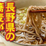 信州そばがおいしい理由。「そば切り」発祥の地は長野県