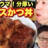 田村食堂のソースカツ丼を食べに行く