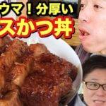 伊那市「田村食堂」のソースカツ丼が絶品!分厚く柔らかい肉はチャーハンもうまい。