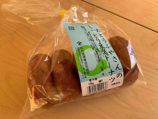 清水にある田内屋さんの豆腐ドーナツ