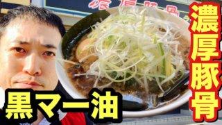 松本市のラーメン店とんずら一本軒でとん黒ラーメンを食べる