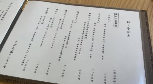 松本市 そば屋 兎々屋のメニュー