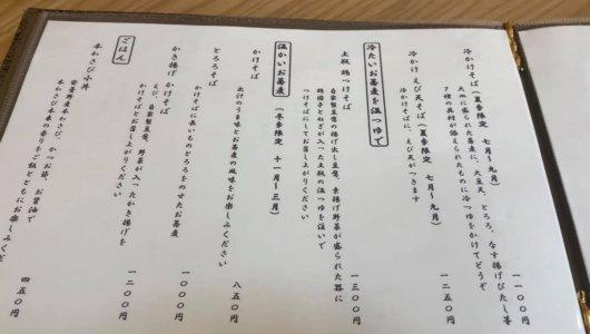 松本市 そば屋 兎々屋のメニュー2