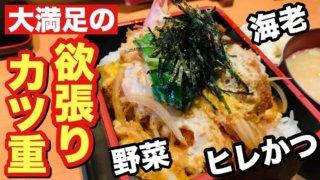 松本市の食堂「柳ばし」