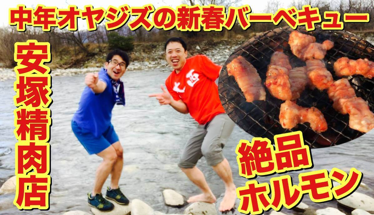 安塚精肉店の豚ホルモン