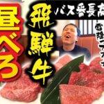 霜降りの飛騨牛焼肉で肉べろ。飛騨高山編~その2~「味蔵天国(高山市)」