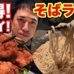 おいしくてお得!ミニ丼と蕎麦のランチセット「蕎麦Dining 我伝(がでん)」